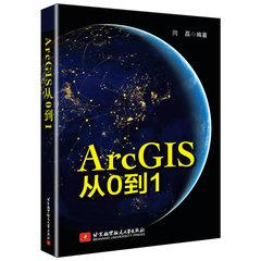 ArcGIS從0到1-cover