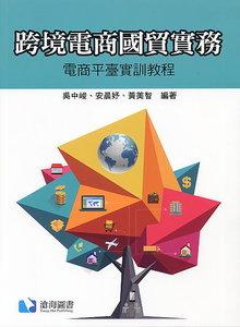 跨境電商國貿實務 :電商平台實訓教程-cover