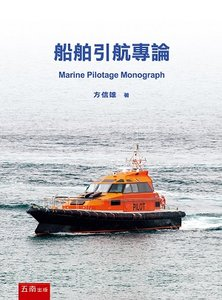 船舶引航專論-cover