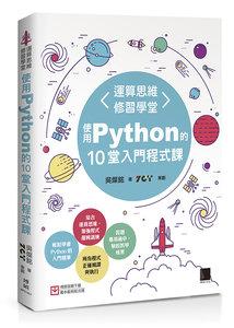 運算思維修習學堂:使用 Python 的 10堂入門程式課-cover