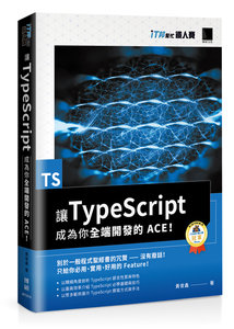 讓 TypeScript 成為你全端開發的 ACE! (iT邦幫忙鐵人賽系列書)-cover