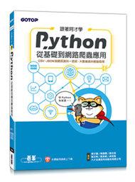 跟著阿才學 Python - 從基礎到網路爬蟲應用