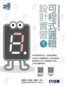 可程式邏輯設計實習全一冊 (最新版)(附範例、動態影音教學光碟及PCB板)-cover
