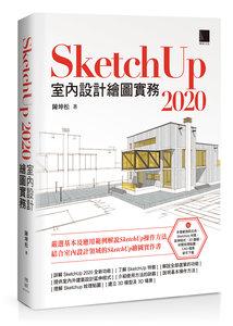 SketchUp 2020室內設計繪圖實務-cover