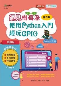 輕課程 遇見樹莓派 - 使用 Python 入門趣玩 GPIO - 最新版 (第二版)-cover