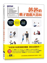爸爸的親子遊戲大百科:決定孩子成長發展的關鍵,是玩也是陪伴!-cover