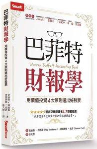 巴菲特財報學:用價值投資4大原則選出好股票-cover