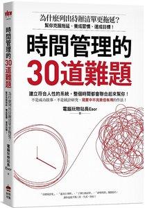 時間管理的30道難題:為什麼列出待辦清單更拖延?幫你克服拖延、養成習慣、達成目標!-cover