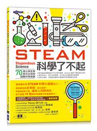 STEAM 科學了不起:70個小孩在家就可以玩的超酷科學遊戲 Stupendous Science-cover