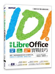 101招學會 LibreOffice|Writer文書 x Calc試算表 x Impress簡報實戰技巧-cover