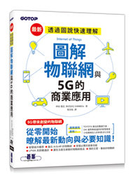 圖解物聯網與 5G的商業應用-cover