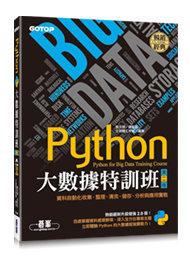 Python 大數據特訓班:資料自動化收集、整理、清洗、儲存、分析與應用實戰, 2/e (附300分鐘影音教學/範例程式)-cover