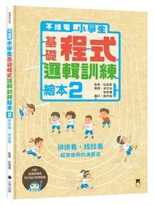 不插電 小學生基礎程式邏輯訓練繪本2:排排看、找找看(書末附指導者教學建議)-cover