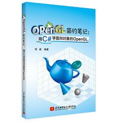 OpenGL 簡約筆記:用 C# 學面向對象的 OpenGL (用少的配置學複雜的OpenGL)-cover