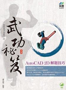 AutoCAD 2D 解題技巧武功祕笈 (舊名: 挑戰 AutoCAD 2D 平面製圖)-cover