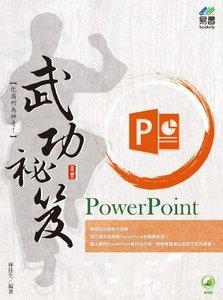 PowerPoint 武功祕笈 (舊名: PowerPoint 2010 精選教材 隨手翻)-cover