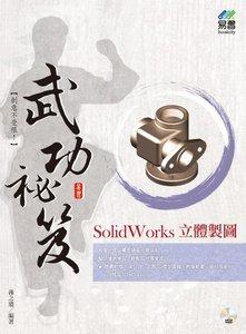 SolidWorks 立體製圖 武功祕笈 (舊名: 電腦輔助立體製圖丙級術科解析手冊 SolidWorks)-cover