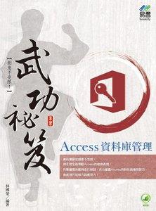 Access 資料庫管理 武功祕笈 (舊名: 精彩 Access 2013 中文版)-cover