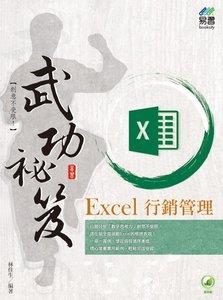 Excel 行銷管理 武功祕笈 (舊名: Excel 2013 在行銷管理實務上的應用)-cover