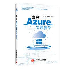 微軟 Azure 實戰參考-cover