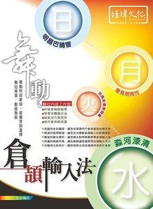 舞動倉頡輸入法, 5/e-cover