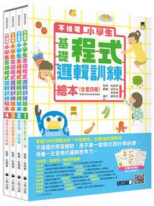 不插電 小學生基礎程式邏輯訓練繪本全套四冊(每冊皆附指導者教學建議,套書加值贈送演算法遊戲圖卡)-cover