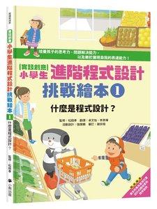 [實踐創意]小學生進階程式設計挑戰繪本1:什麼是程式設計?(書末附指導者教學建議)-cover