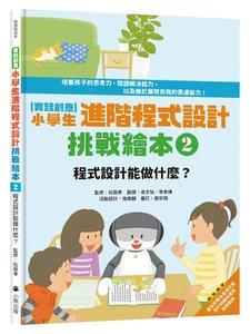 [實踐創意]小學生進階程式設計挑戰繪本2:程式設計能做什麼?(書末附指導者教學建議)-cover