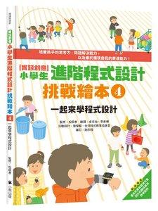 [實踐創意]小學生進階程式設計挑戰繪本4:一起來學程式設計(書末附指導者教學建議)-cover
