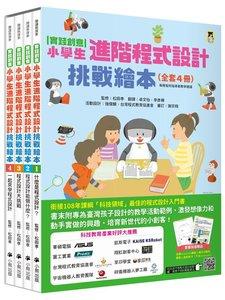 [實踐創意]小學生進階程式設計挑戰繪本全套4冊(每冊皆附指導者教學建議,套書加值贈送「自製micro:bit機器人」補充活動和機器人紙卡)-cover