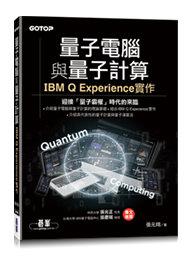 量子電腦與量子計算|IBM Q Experience 實作-cover