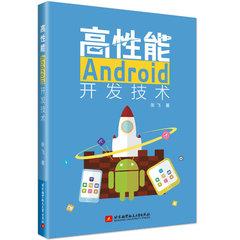 高性能 Android 開發技術-cover