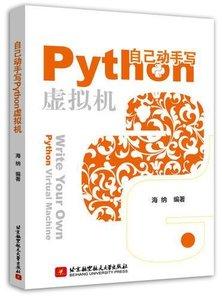 自己動手寫 Python 虛擬機-cover