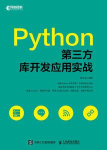 Python第三方庫開發應用實戰-cover