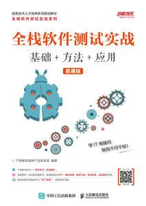 全棧軟件測試實戰(基礎+方法+應用)(慕課版)-cover