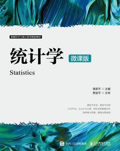 統計學 (微課版)-cover