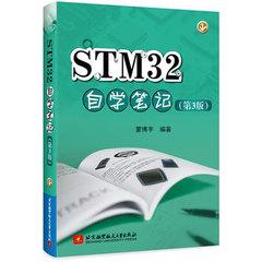 STM32 自學筆記, 3/e-cover