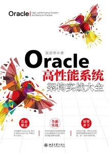 Oracle 高性能係統架構實戰大全-cover