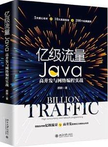 億級流量 Java 高並發與網絡編程實戰-cover
