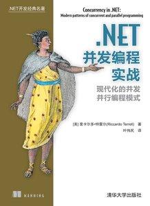 .NET 並發編程實戰-cover