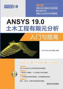 ANSYS 19.0土木工程有限元分析入門與提高-cover