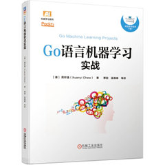 Go 語言機器學習實戰-cover