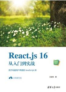 React.js 16從入門到實戰-cover