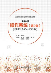 Linux操作系統(第2版)(RHEL 8/CentOS 8)-cover