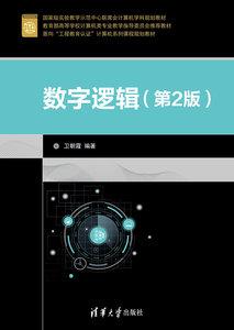數字邏輯(第2版)-cover