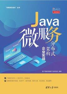 Java 微服務分佈式架構企業實戰-cover