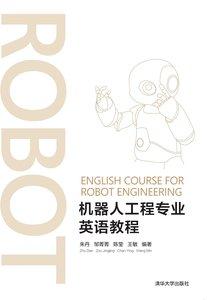 機器人工程專業英語教程-cover