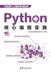 Python核心編程實踐-cover