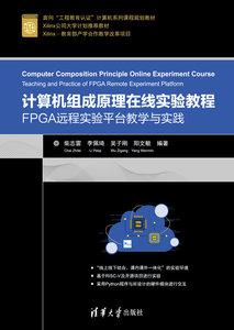 電腦組成原理在線實驗教程——FPGA遠程實驗平臺教學與實踐-cover