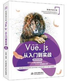 Vue.js 從入門到實戰(微課視頻版)-cover